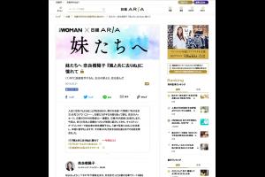 日経WOMANに奈良橋陽子のロングインタビュー掲載