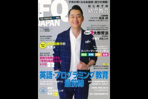 FQ Japanで4ページにわたって掲載