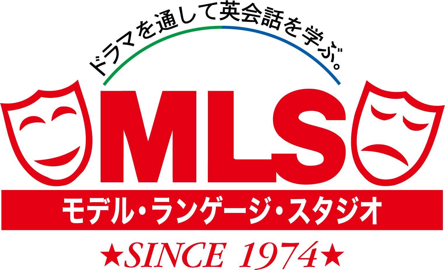 幼児・子供の英会話 教室:MLS(モデル・ランゲージ・スタジオ)