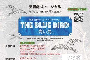 英語劇ジュニアプロダクション公演「青い鳥」