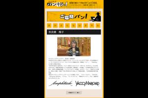 奈良橋 陽子が日本テレビ系「バンキシャ!」に出演