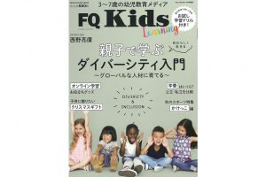 FQ Kidsで紹介されました