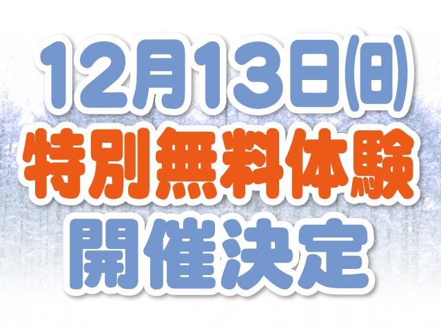 12月13日(日) 特別無料体験レッスン開催決定