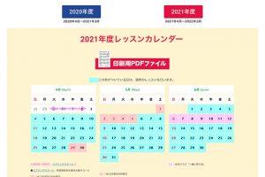 2021年度レッスンカレンダーを公開しました