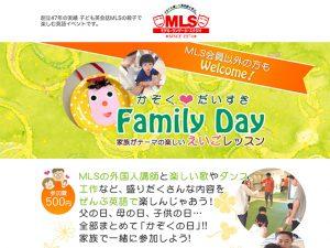 親子英語イベント「ファミリーデイ」開催