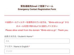 緊急連絡先のご登録を今一度ご確認ください