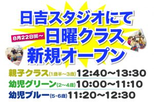 日吉スタジオ 日曜クラス新規開講のお知らせ