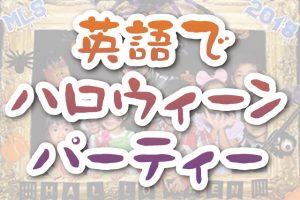 親子で参加する秋のイベント 英語でハロウィーン・パーティー開催!