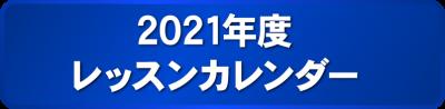 2021_calendar_btn