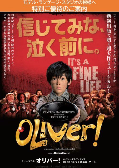Oliver_omote_tn