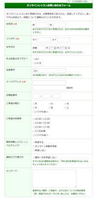 OnlineLessonForm2_tn