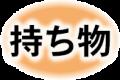 mochimono