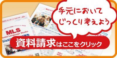 shiryou_seikyu_bnr_1901_s.jpg